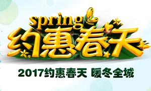 约惠春天活动宣传单设计PSD素材