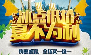 夏季商场促销海报设计PSD模板