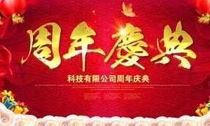 科技公司周年庆活动海报PSD素材