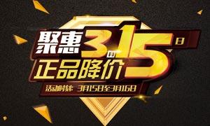 聚惠315正品促销海报设计PSD素材