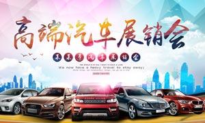 高端汽车展销会海报设计PSD素材