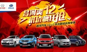 昌河汽车双12活动海报设计PSD素材