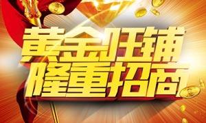 2017旺铺火热招商海报设计PSD素材