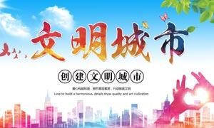 创建文明城市宣传海报PSD源文件