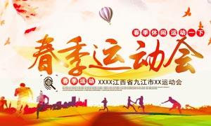 春季运动会活动海报设计PSD素材