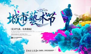 城市艺术节创意宣传海报PSD源文件