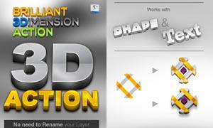 超酷的3D立体图标和立体字PS动作
