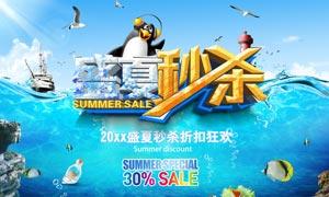 夏季商场秒杀活动海报设计PSD素材