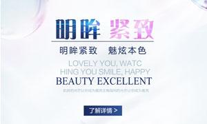 化妆品宣传海报设计PSD源文件