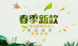 淘宝春季新款首发海报设计PSD素材