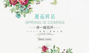 春季服装新品上市海报PSD源文件