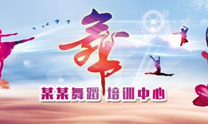 舞蹈培训中心宣传海报设计PSD素材