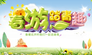 淘宝春季旅游活动海报设计PSD素材