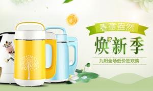 九阳电器春季活动海报设计PSD素材