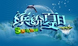 夏季商场促销海报设计PSD分层素材