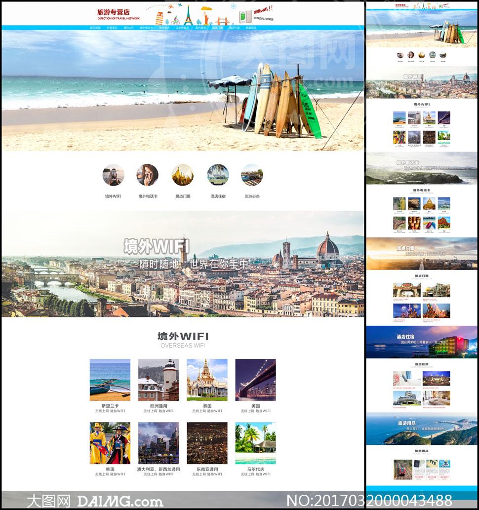 淘宝旅游店铺首页设计模板PSD素材