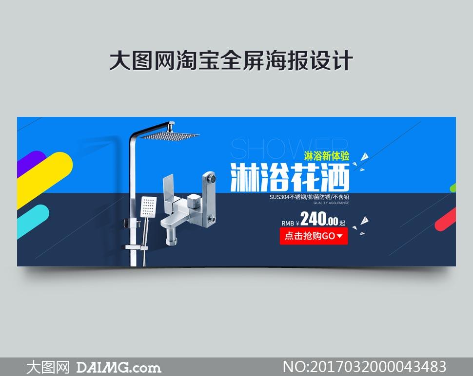 淋浴花洒促销海报设计PSD素材