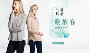 春季女装全屏促销海报设计PSD素材