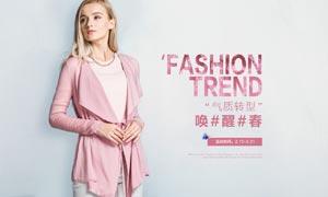 唤新春季女装促销海报设计PSD素材
