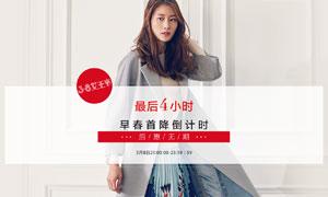淘宝春季女装促销海报设计PSD模板