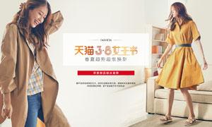 天猫妇女节女装海报设计PSD素材