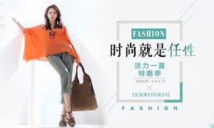 淘宝时尚女装活动海报模板PSD素材