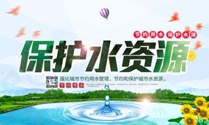 保护水资源公益宣传海报PSD素材