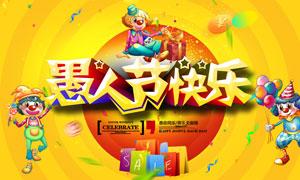 愚人节快乐活动海报设计PSD模板