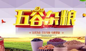 五谷杂粮宣传海报设计PSD源文件