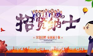 企业招贤纳士宣传海报PSD素材