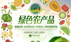 绿色农产品宣传海报设计PSD素材