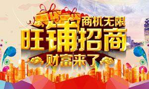 地产旺铺招商宣传海报PSD源文件