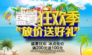 盛夏狂欢季商场促销海报PSD素材