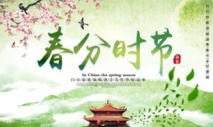 春分时节活动海报设计PSD素材
