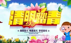 清明踏青旅游活动海报优博平台网址