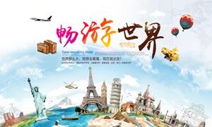 世界旅游宣传海报设计PSD源文件