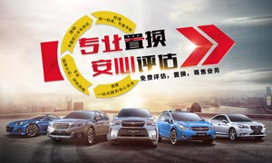 二手车评估宣传海报设计PSD素材