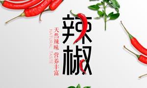 有机辣椒宣传海报设计PSD源文件