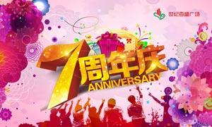 百盛广场周年庆海报设计PSD素材