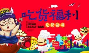 美食宣传海报设计PSD源文件