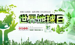 世界地球日公益宣传海报PSD素材