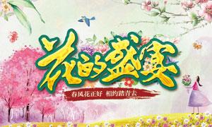 春季赏花活动海报设计PSD素材
