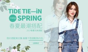 淘宝春季女装搭配海报设计PSD素材