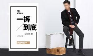 天猫修身男裤活动海报PSD源文件