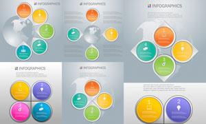 时尚多彩操作流程信息图矢量素材V2