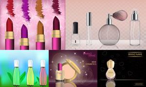 逼真质感化妆护肤用品设计矢量素材