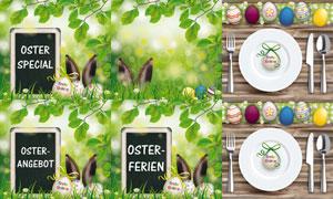 光斑绿叶与彩蛋复活节主题矢量素材