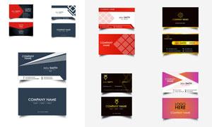 简约大气风格商务名片设计矢量素材