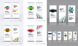 简洁抽象元素展架设计模板矢量素材