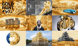 数码照片转黄金油漆特效PS动作